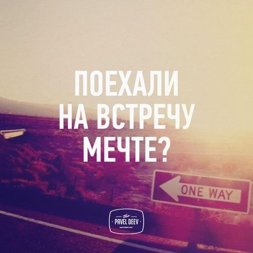 Поехали на встречу мечте?