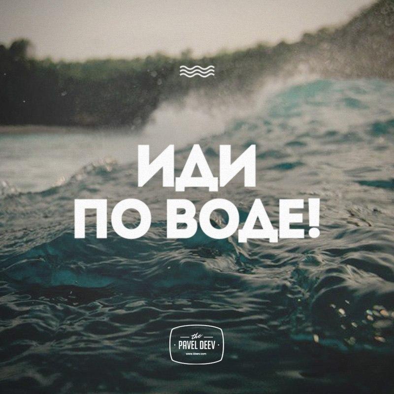 Иди по воде!