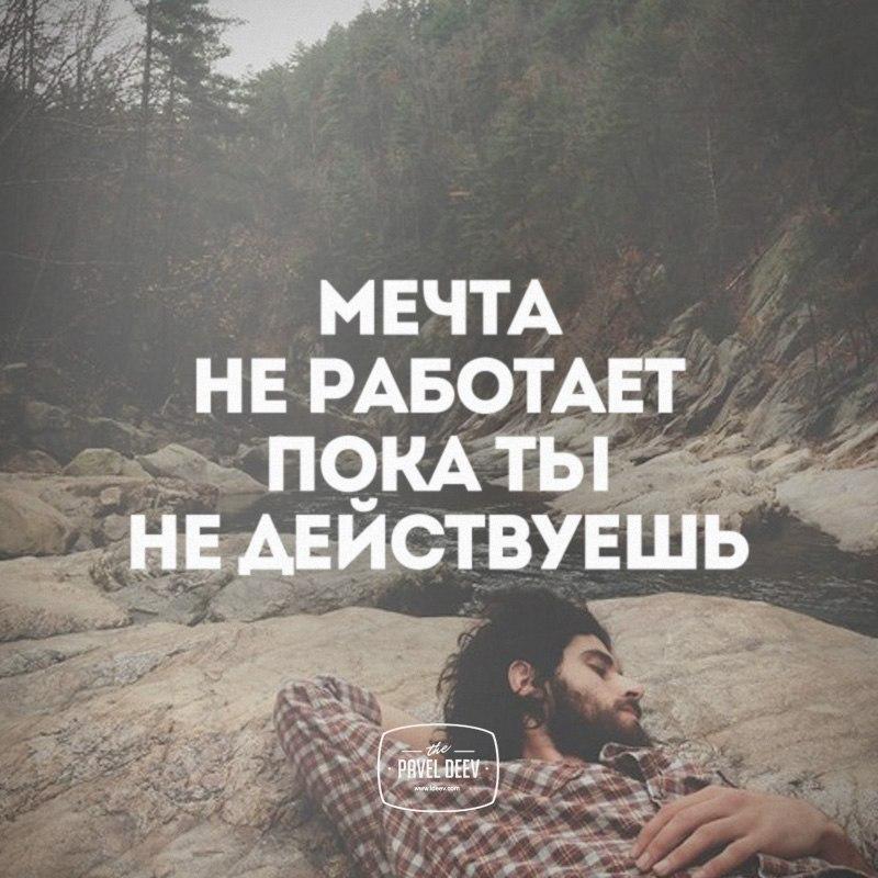 Мечта не работает пока ты не действуешь