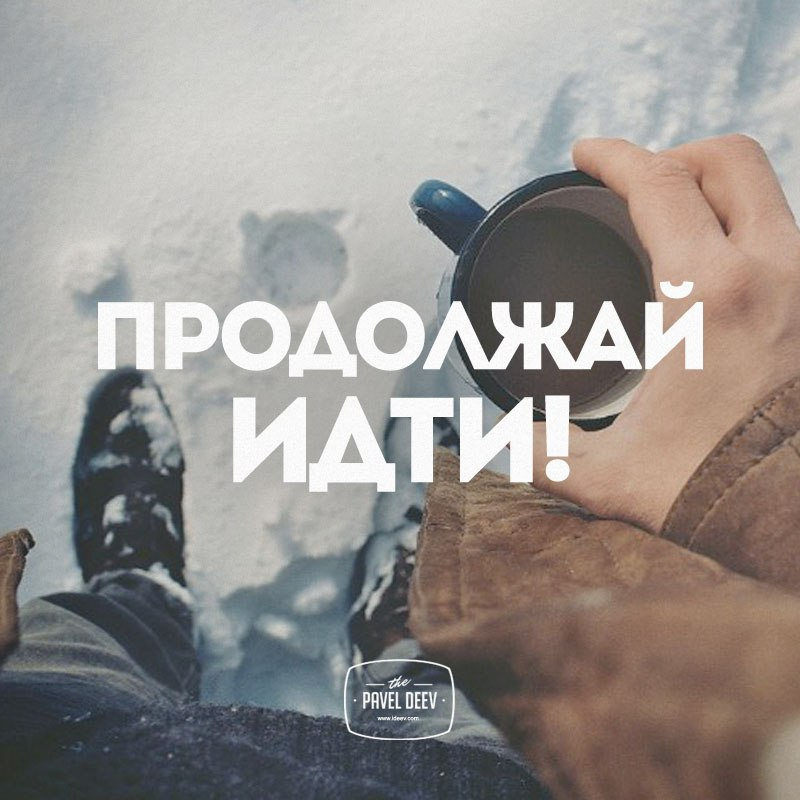 Продолжай идти!