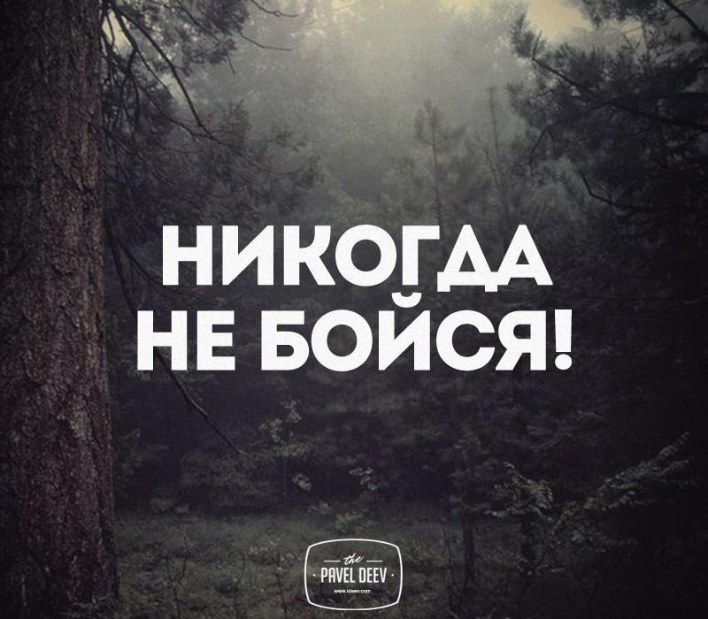 Никогда не бойся!
