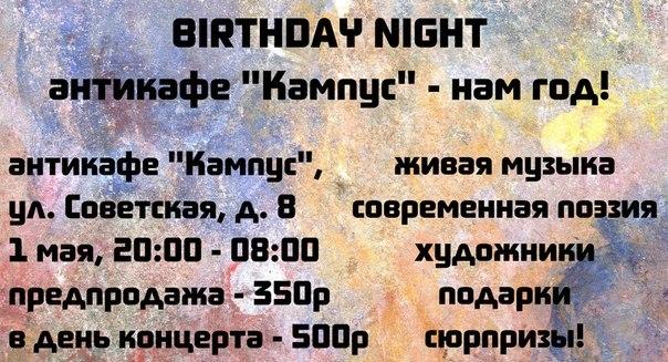 день рождения кампуса